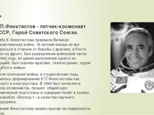 К.П.Феоктистов - летчик-космонавт СССР, Герой Советского Союза. Учёбу К.Феокт