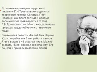 В таланте выдающегося русского писателя Г.Н.Троепольского десятки творческих