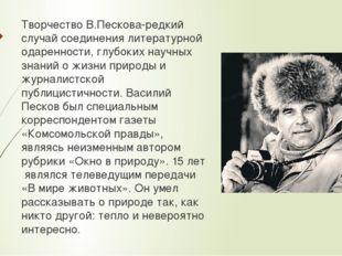 Творчество В.Пескова-редкий случай соединения литературной одаренности, глубо