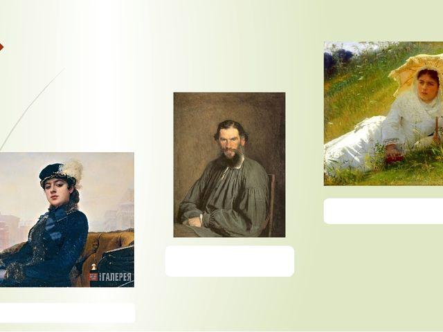 «Неизвестная»,1883г. портрет Л.Толстого, 1873г. «Женщина под зонтиком», 1883г.