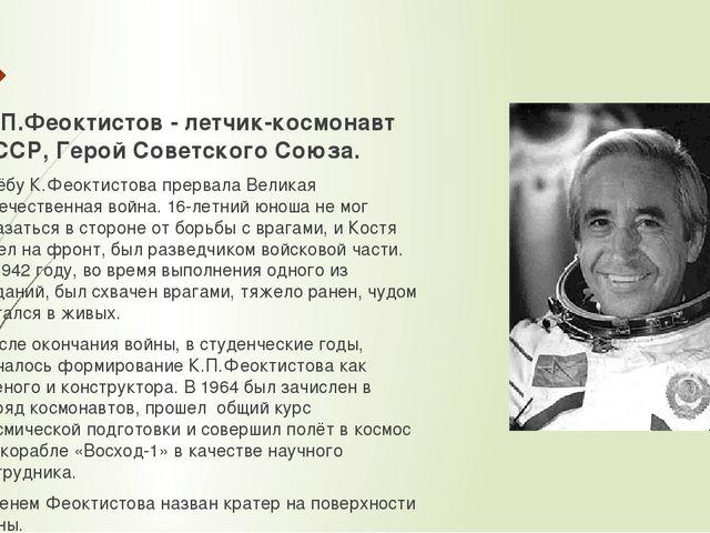 К.П.Феоктистов - летчик-космонавт СССР, Герой Советского Союза. Учёбу К.Феокт...