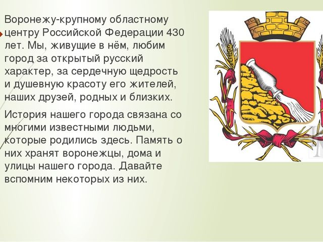 Воронежу-крупному областному центру Российской Федерации 430 лет. Мы, живущие...