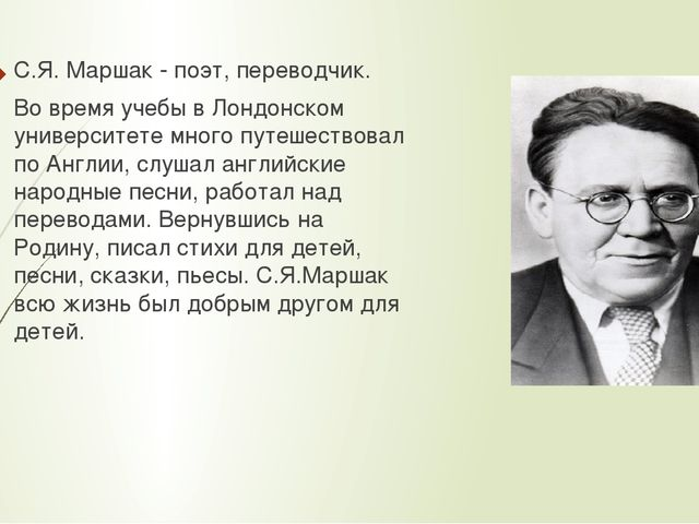 С.Я. Маршак - поэт, переводчик. Во время учебы в Лондонском университете мног...