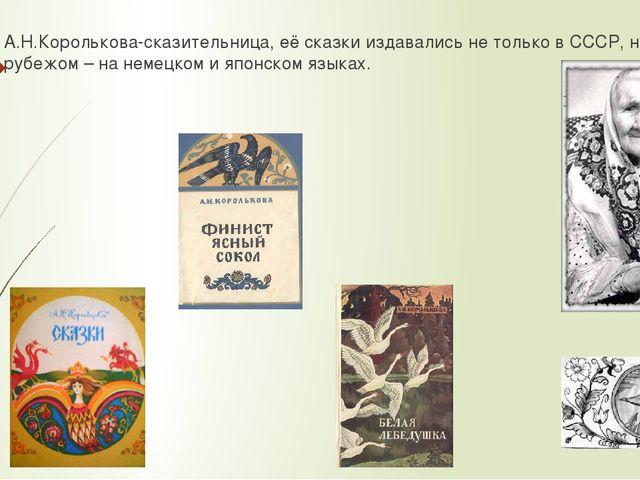А.Н.Королькова-сказительница, её сказки издавались не только в СССР, но и за...