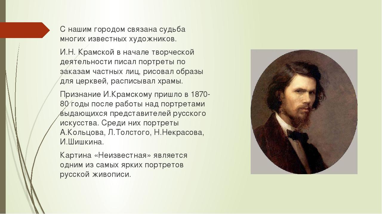 С нашим городом связана судьба многих известных художников. И.Н. Крамской в н...