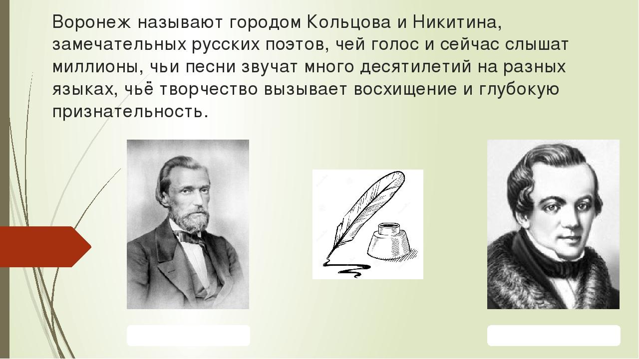 Воронеж называют городом Кольцова и Никитина, замечательных русских поэтов, ч...