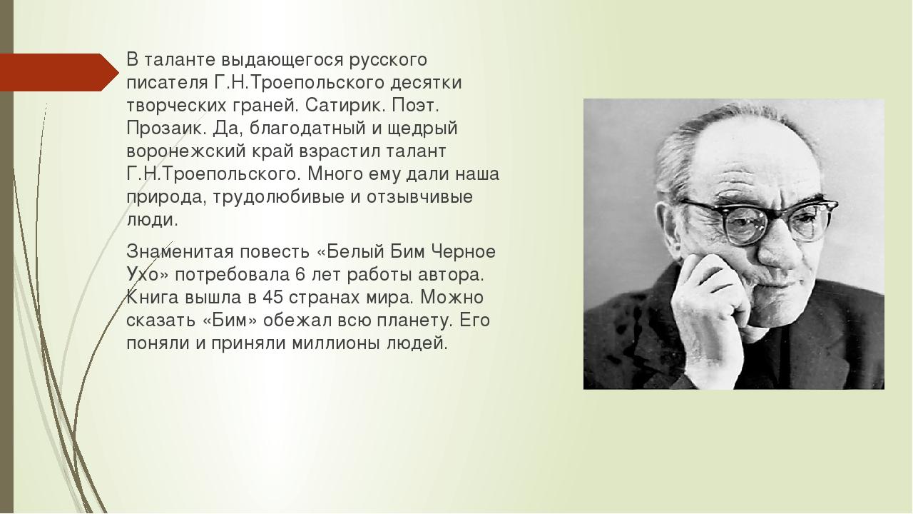 В таланте выдающегося русского писателя Г.Н.Троепольского десятки творческих...