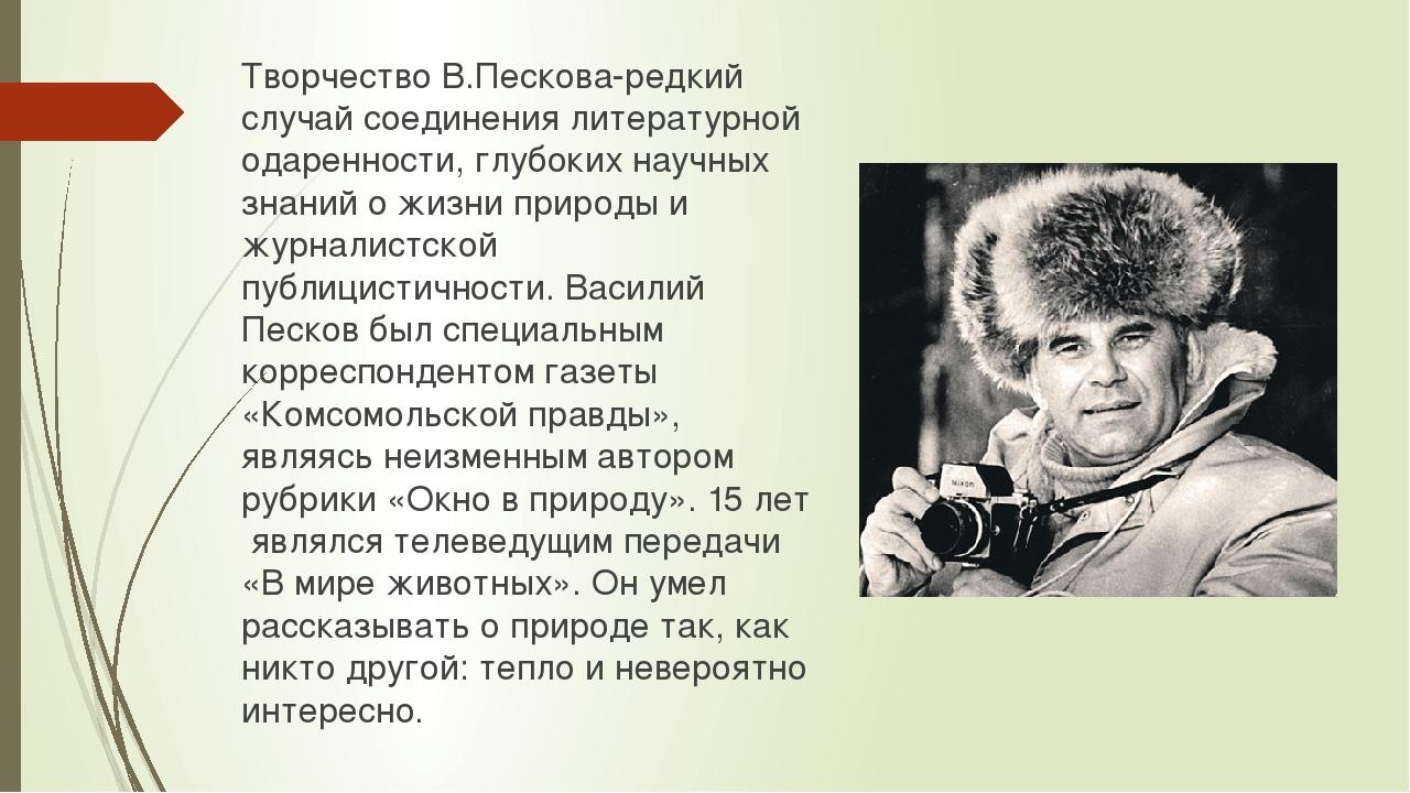 Творчество В.Пескова-редкий случай соединения литературной одаренности, глубо...