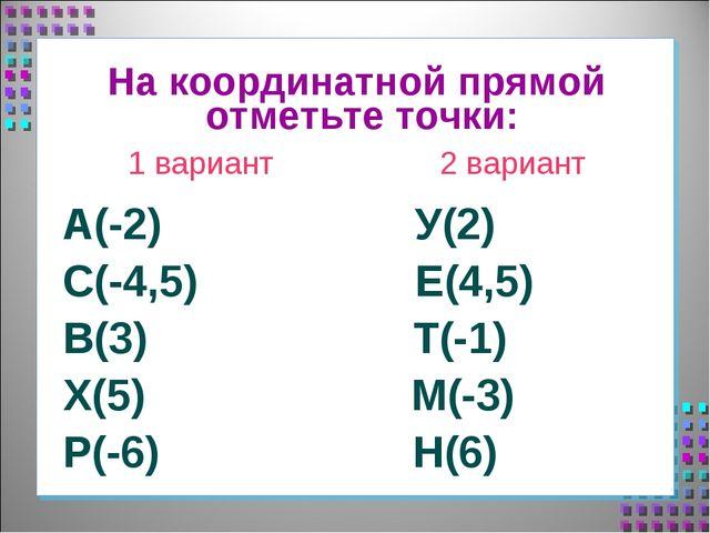 На координатной прямой отметьте точки: 1 вариант 2 вариант А(-2) У(2) С(-4,5...