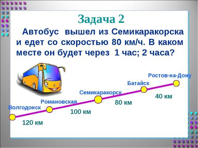 Задача 2 Автобус вышел из Семикаракорска и едет со скоростью 80 км/ч. В каком...