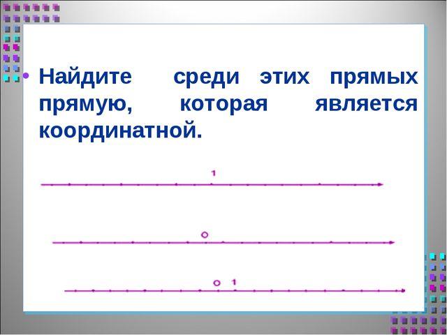 Найдите среди этих прямых прямую, которая является координатной.