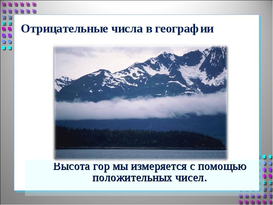 Высота гор Высота гор мы измеряется с помощью положительных чисел.  Отрицат...