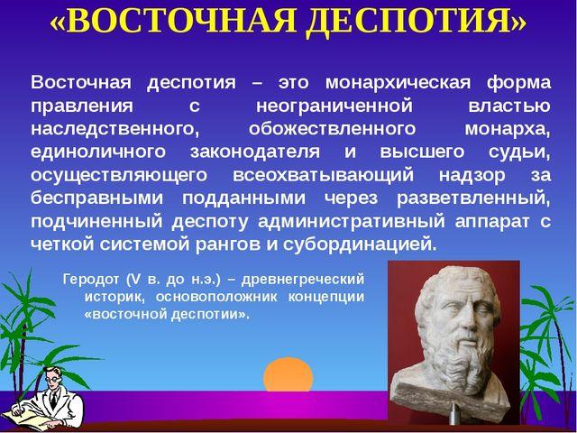 «ВОСТОЧНАЯ ДЕСПОТИЯ» Восточная деспотия – это монархическая форма правления с...