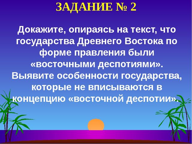 ЗАДАНИЕ № 2 Докажите, опираясь на текст, что государства Древнего Востока по...
