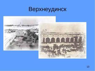 Верхнеудинск
