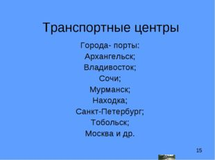 Транспортные центры Города- порты: Архангельск; Владивосток; Сочи; Мурманск;