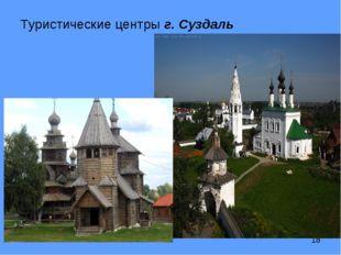 Туристические центры г. Суздаль