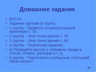 Домашнее задание §15-16. Задания группам (5 групп): 1 группа - Провести социо