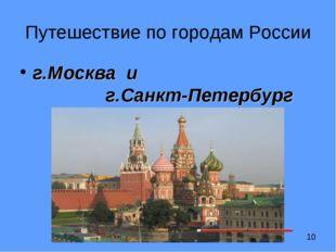 Путешествие по городам России г.Москва и г.Санкт-Петербург