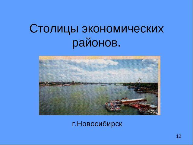 Столицы экономических районов. г.Новосибирск