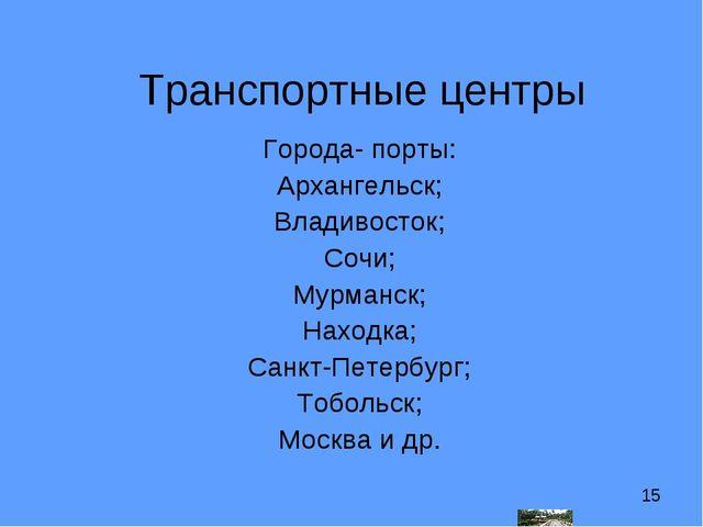 Транспортные центры Города- порты: Архангельск; Владивосток; Сочи; Мурманск;...