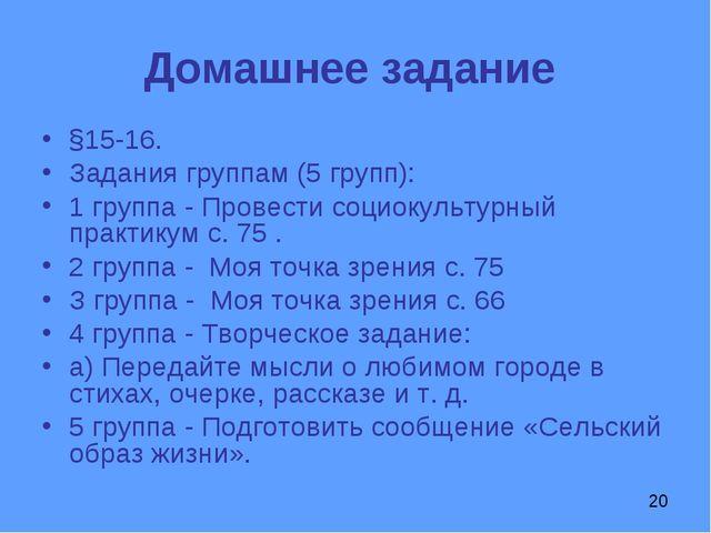 Домашнее задание §15-16. Задания группам (5 групп): 1 группа - Провести социо...
