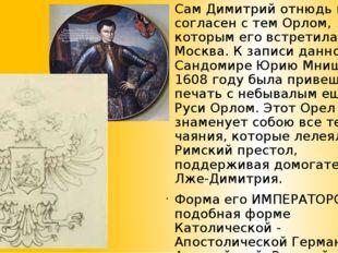 Сам Димитрий отнюдь не был согласен с тем Орлом, которым его встретила Москва