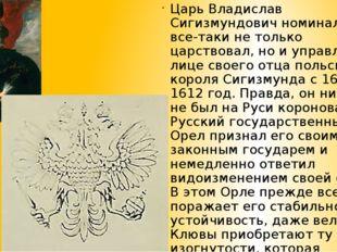 Царь Владислав Сигизмундович номинально все-таки не только царствовал, но и у
