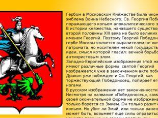 Гербом в Московском Княжестве была икона-эмблема Воина Небесного, Св. Георгия