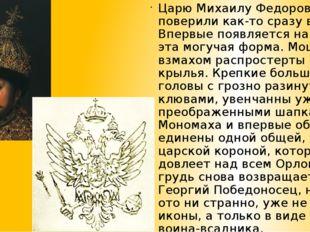 Царю Михаилу Федоровичу поверили как-то сразу все! Впервые появляется на Руси