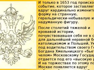 И только в 1653 год происходит событие, которое заставляет его вдруг кардинал