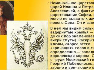 Номинальное царствование царей Иоанна и Петра Алексевичей, а фактически царст
