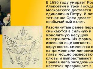В 1696 году умирает Иоанн Алексевич и трон Государства Московского достается