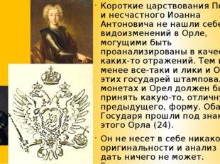 Короткие царствования Петра II и несчастного Иоанна Антоновича не нашли себе