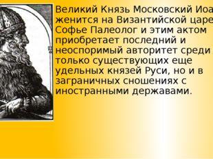 Великий Князь Московский Иоанн III женится на Византийской царевне Софье Пале