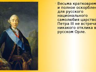 Весьма кратковременное и полное оскорблений для русского национального самолю