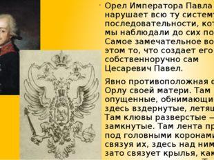 Орел Императора Павла I нарушает всю ту систему последовательности, которую