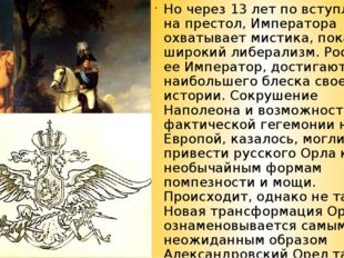 Но через 13 лет по вступлении на престол, Императора охватывает мистика, пок