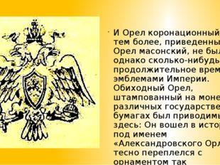 И Орел коронационный и, тем более, приведенный Орел масонский, не были, однак