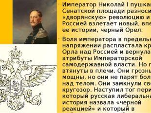 Император Николай I пушками на Сенатской площади разносит «дворянскую» револю