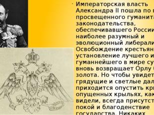 Императорская власть Александра II пошла по пути просвещенного гуманитарного
