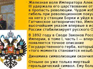 Железная воля Императора Александра III удержала его царствование от ската в