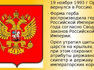 19 ноября 1993 г Орел вернулся в Россию. Форма герба воспроизводила герб Росс