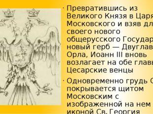 Превратившись из Великого Князя в Царя Московского и взяв для своего нового о