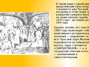 В таком виде старый римско-византийский Орел впервые становится уже Русским О