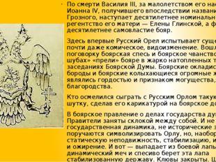 По смерти Василия III, за малолетством его наследника Иоанна IV, получившего
