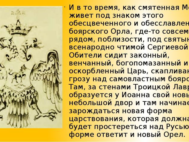 И в то время, как смятенная Москва живет под знаком этого обесцвеченного и об...