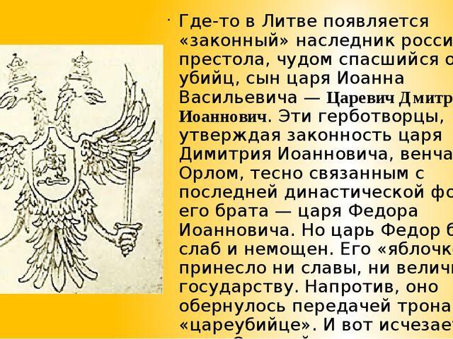 Где-то в Литве появляется «законный» наследник российского престола, чудом сп...