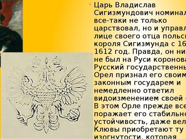 Царь Владислав Сигизмундович номинально все-таки не только царствовал, но и у...