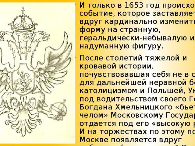 И только в 1653 год происходит событие, которое заставляет его вдруг кардинал...